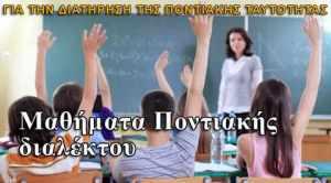 pontiaki_dialektos-001